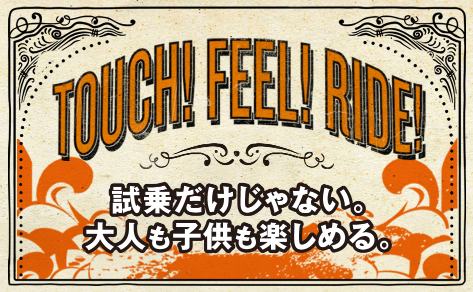 TOUCH! FEEL! RIDE! ハーレーダビッドソン体感&試乗会in高岡