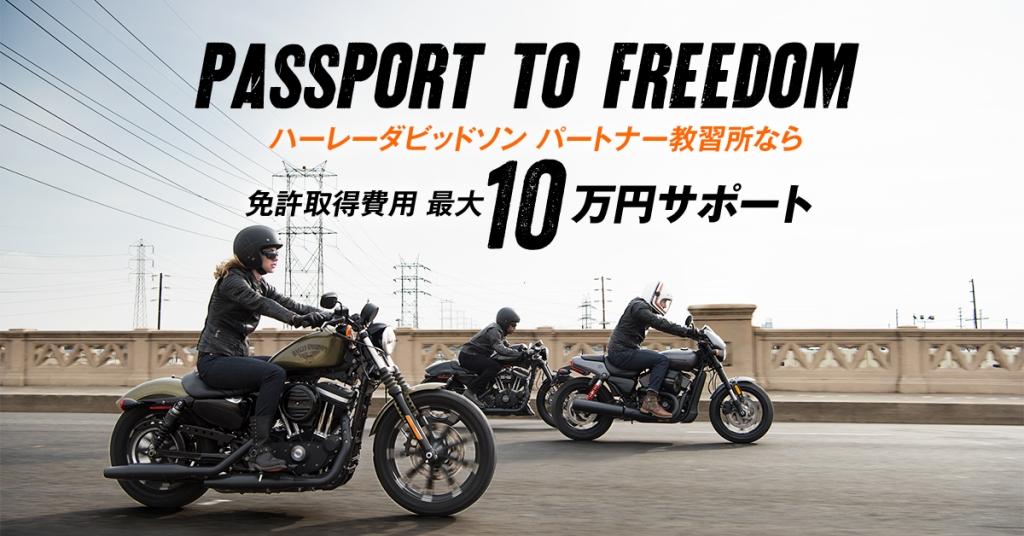 PASS PORT TO FREEDOM 免許サポートキャンペーン