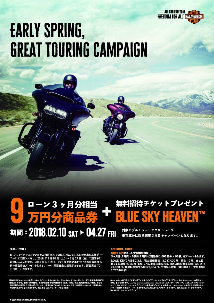 春のGREAT TOURING CAMPAIGN