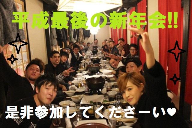 平成最後の新年会のお知らせ🍺🎉