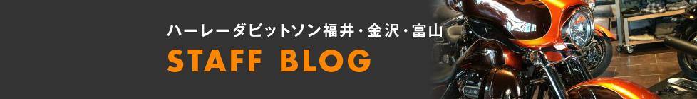 ハーレーダビットソン福井・金沢・富山 スタッフブログ